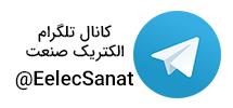 کانال تلگرام الکتریک صنعت