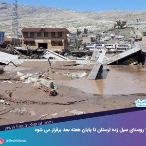 97 روستای سیل زده لرستان تا پایان هفته بعد برقرار می شود