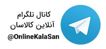 کانال تلگرم