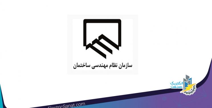 نتایج آزمون نظام مهندسی بهمن ۹۷ اعلام شد