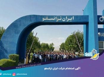 آگهی استخدام شرکت ایران ترانسفو