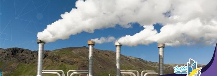 بهره برداری از اولین نیروگاه زمین گرمایی در زمستان امسال