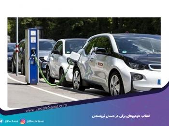 انقلاب خودروهای برقی در دستان ثروتمندان