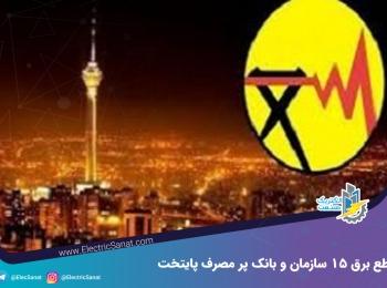 قطع برق ۱۵ سازمان و بانک پر مصرف پایتخت