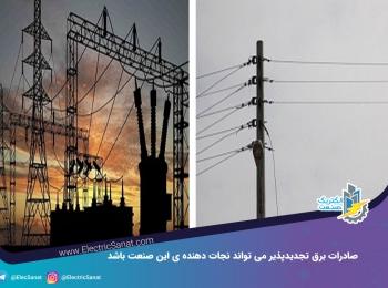 صادرات برق تجدیدپذیر می تواند نجات دهنده ی این صنعت باشد