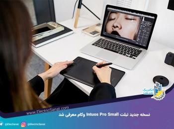 نسخه جدید تبلت Intuos Pro Small وکام معرفی شد