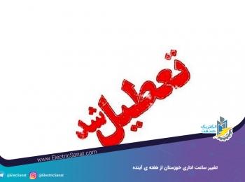 تغییر ساعت اداری خوزستان در هفته ی آینده