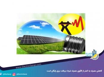 کاهش مصرف به کمتر از الگوی مصرف شرط دریافت برق رایگان است