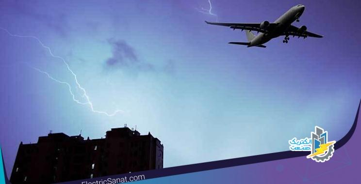 چرا رعد و برق خطری برای هواپیما ایجاد نمی کند؟