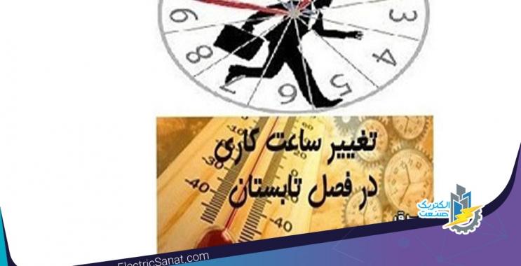تغییر ساعات اداری تهران در حال بررسی