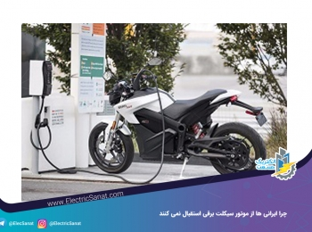 چرا ایرانی ها از موتور سیکلت برقی استقبال نمی کنند