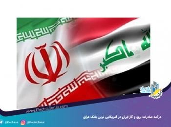 درآمد صادرات برق و گاز ایران در آمریکایی ترین بانک عراق
