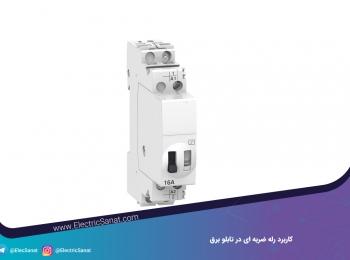 کاربرد رله ضربه ای در تابلو برق