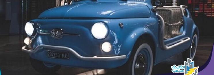 فیات عتیقه ترین خودروی خود را برقی کرد