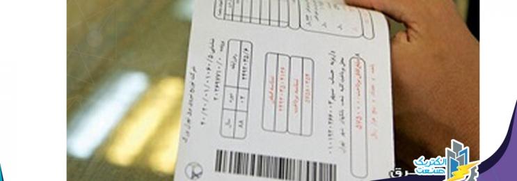 حذف قبوض کاغذی ۳۶ میلیون مشترک برق از مهرماه