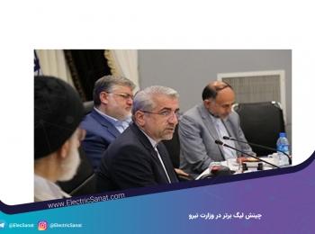 چینش لیگ برتر در وزارت نیرو
