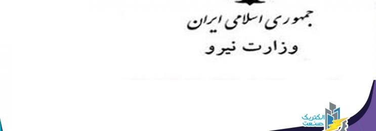 فراخوان مجدد وزارت نیرو برای انتخاب مدیر عامل شرکت توزیع برق استان بوشهر