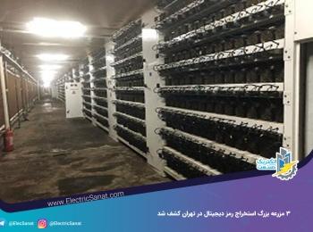۳ مزرعه بزرگ استخراج رمز دیجیتال در تهران کشف شد