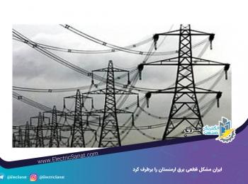 ایران مشکل قطعی برق ارمنستان را برطرف کرد