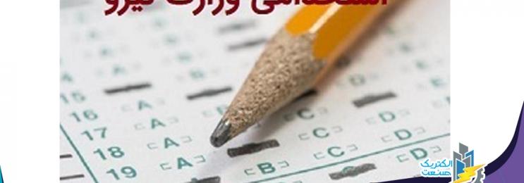 اعلام نتایج آزمون استخدامی شرکت های وابسته غیر دولتی