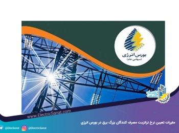 مقررات تعیین نرخ ترانزیت مصرف کنندگان بزرگ برق در بورس انرژی