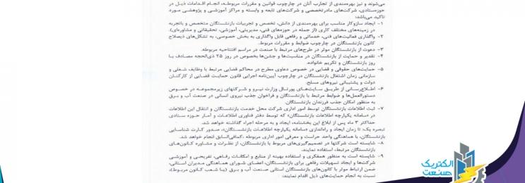بازنشسته ها دروزارت نیرو همچنان حکومت می کنند