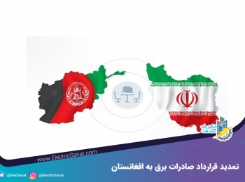 تمدید قرارداد صادرات برق به افغانستان