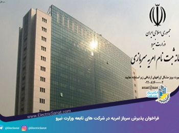 فراخوان پذیرش سرباز امریه در شرکت های تابعه وزارت نیرو
