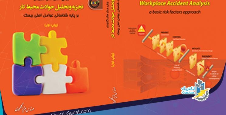 انتشار کتاب مدل های کاربردی تجزیه و تحلیل حوادث محیط کار
