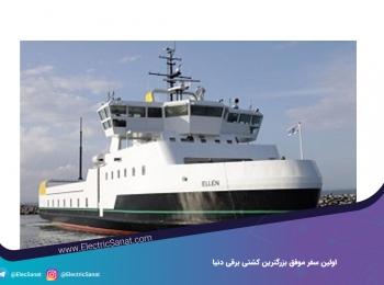 اولین سفر موفق بزرگترین کشتی برقی دنیا