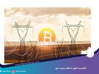 چالش بیت کوین یا چالش مدیریت برق
