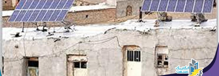 نصب ۶۰ سیستم خورشیدی در مناطق روستایی چرام