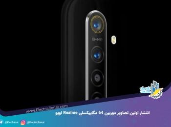 انتشار اولین تصاویر دوربین ۶۴ مگاپیکسلی Realme اوپو