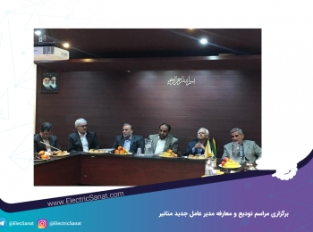 برگزاری مراسم تودیع و معارفه مدیر عامل جدید متانیر