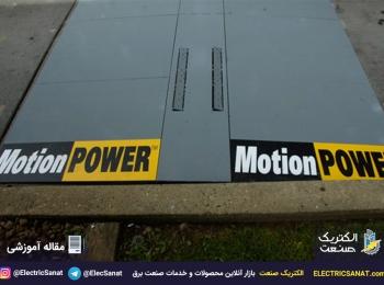 تولید برق به وسیله سرعتگیر