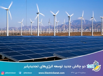دو چالش جدید توسعه انرژیهای تجدیدپذیر