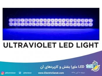 LED ماورا بنفش و کاربردهای آن