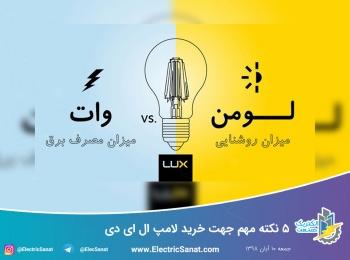 ۵ نکته مهم جهت خرید لامپ ال ای دی