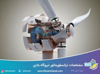 مشخصات ترانسفورماتور نیروگاه بادی