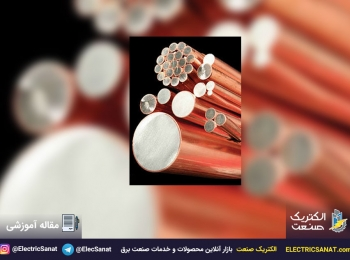 چرا استفاده از سیمهای آلومینیوم روکش مس ممنوع است؟