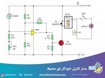 مدار کنترل خودکار نور محیط