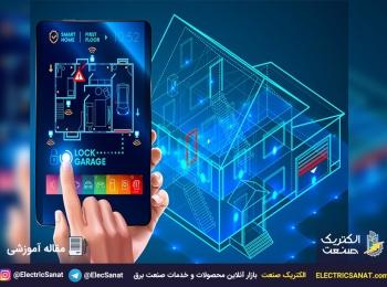 (BMS) سیستم کنترل هوشمند ساختمان