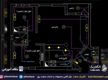 آموزش نقشه روشنایی برق منزل مسکونی