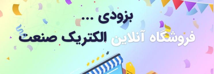 بزودی افتتاح فروشگاه آنلاین الکتریک صنعت