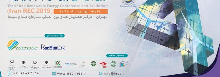 چهارمین نمایشگاه و کنفرانس بین المللی انرژی های تجدید پذیر