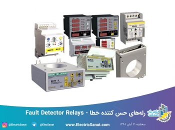 رلههای حس کننده خطا – Fault Detector Relays