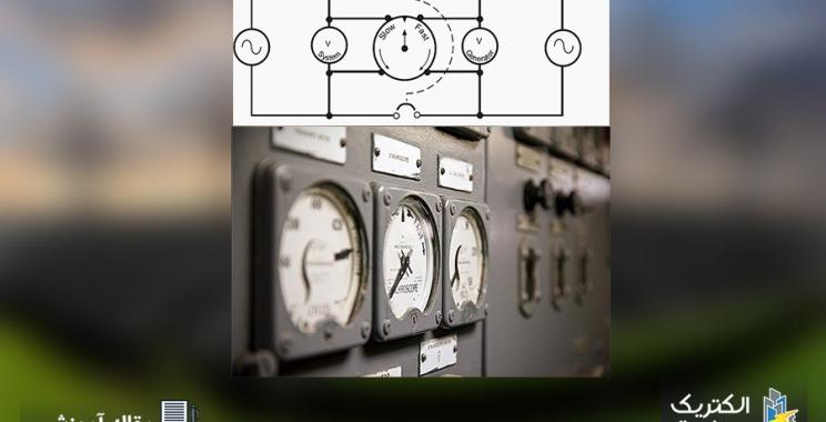 اصول سنکرون ژنراتور با شبکه
