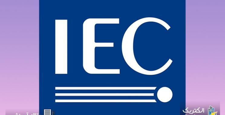 کلمه همبندی در استاندارد IEC