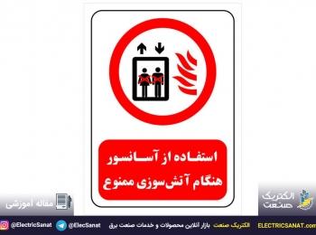 شرایط ایمنی آسانسور در هنگام آتش سوزی
