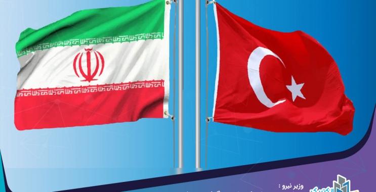 وزیر نیرو : تجارت برق با ترکیه از سر گرفته می شود